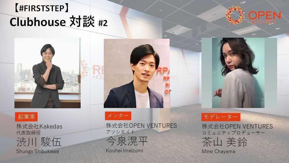 【若手起業家のFIRST STEPを聞いてみる】Kakedas CEO 渋川さん編