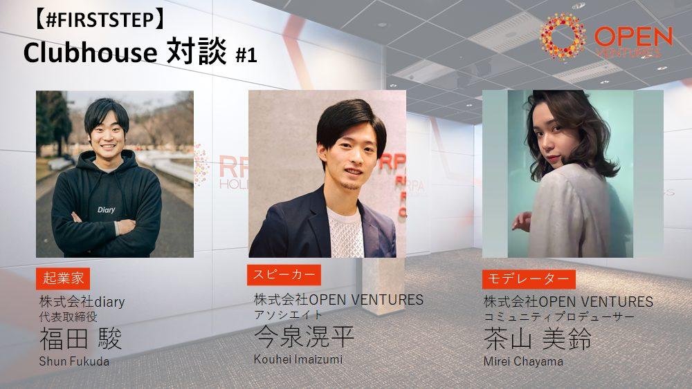 【若手起業家のFIRST STEPを聞いてみる】株式会社 Diary CEO 福田さん編