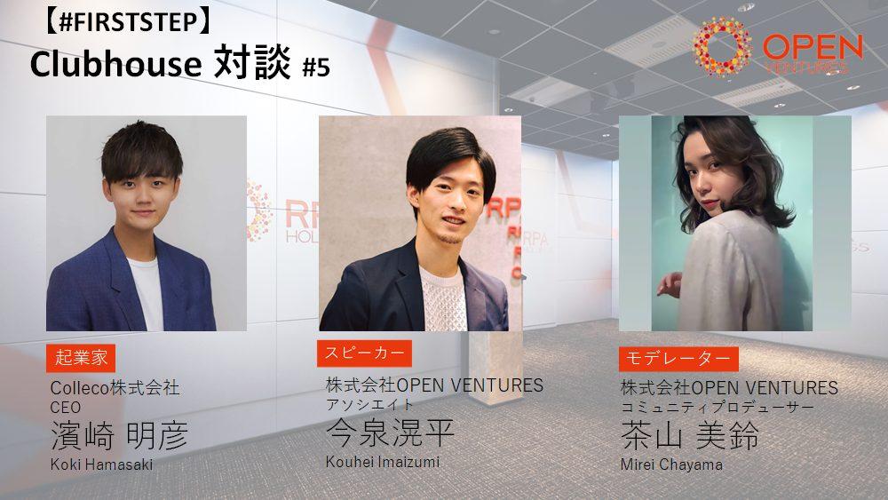【若手起業家のFIRST STEPを聞いてみる】colleco株式会社 CEO 濱﨑さん編