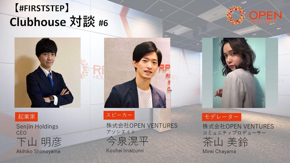 【若手起業家のFIRST STEPを聞いてみる】Senjin Holdings CEO下山さん編