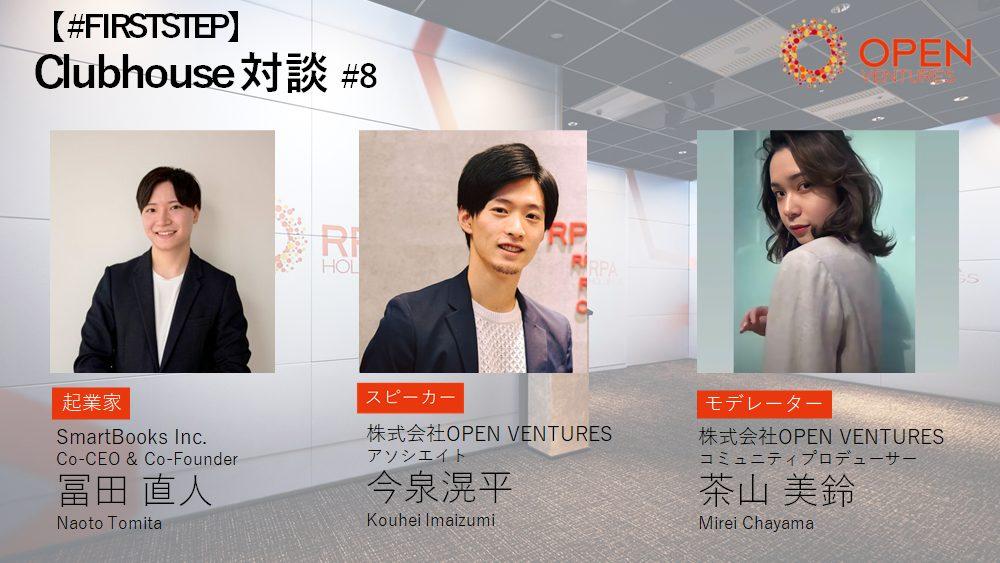【若手起業家のFIRST STEPを聞いてみる】SmartBooks 代表取締役社長 冨田さん編
