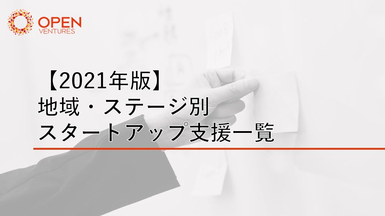 【2021年版】地域・ステージ別スタートアップ支援一覧