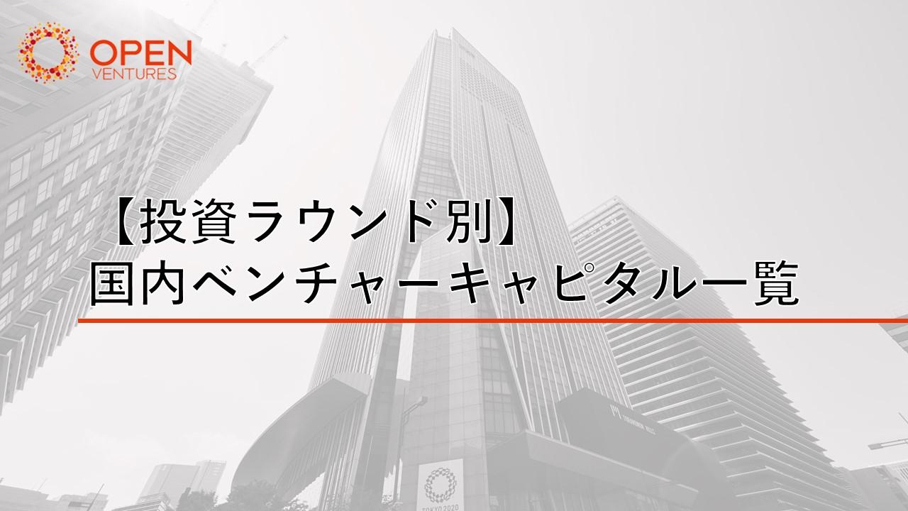 【投資ラウンド別】国内ベンチャーキャピタル一覧
