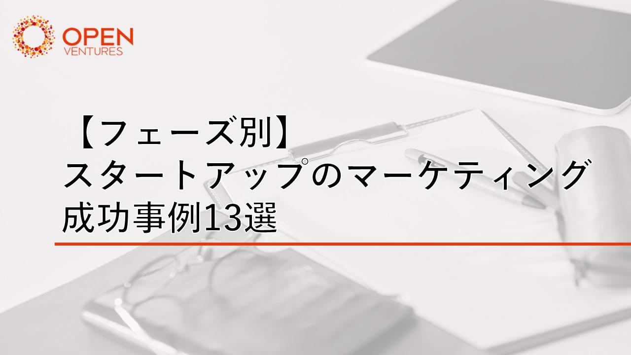 【フェーズ別】スタートアップのマーケティング成功事例13選