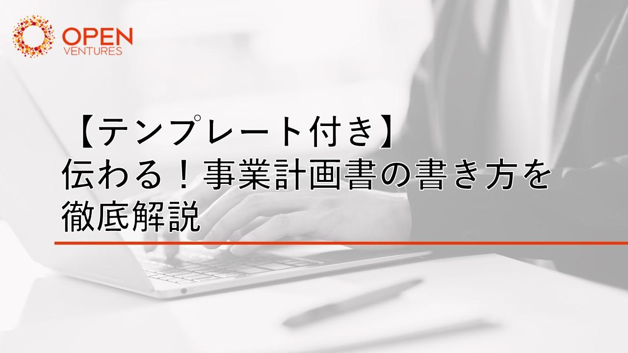【テンプレート付き】伝わる!事業計画書の書き方を徹底解説