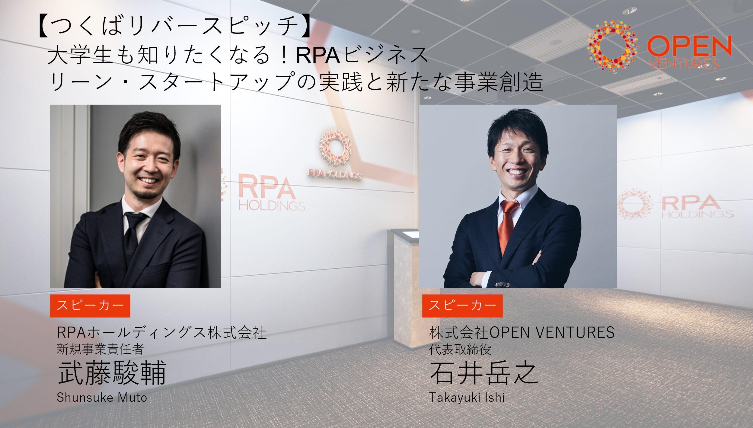 つくばリバースピッチ「大学生も知りたくなる!RPAビジネス -リーン・スタートアップの実践と、新たな事業創造」