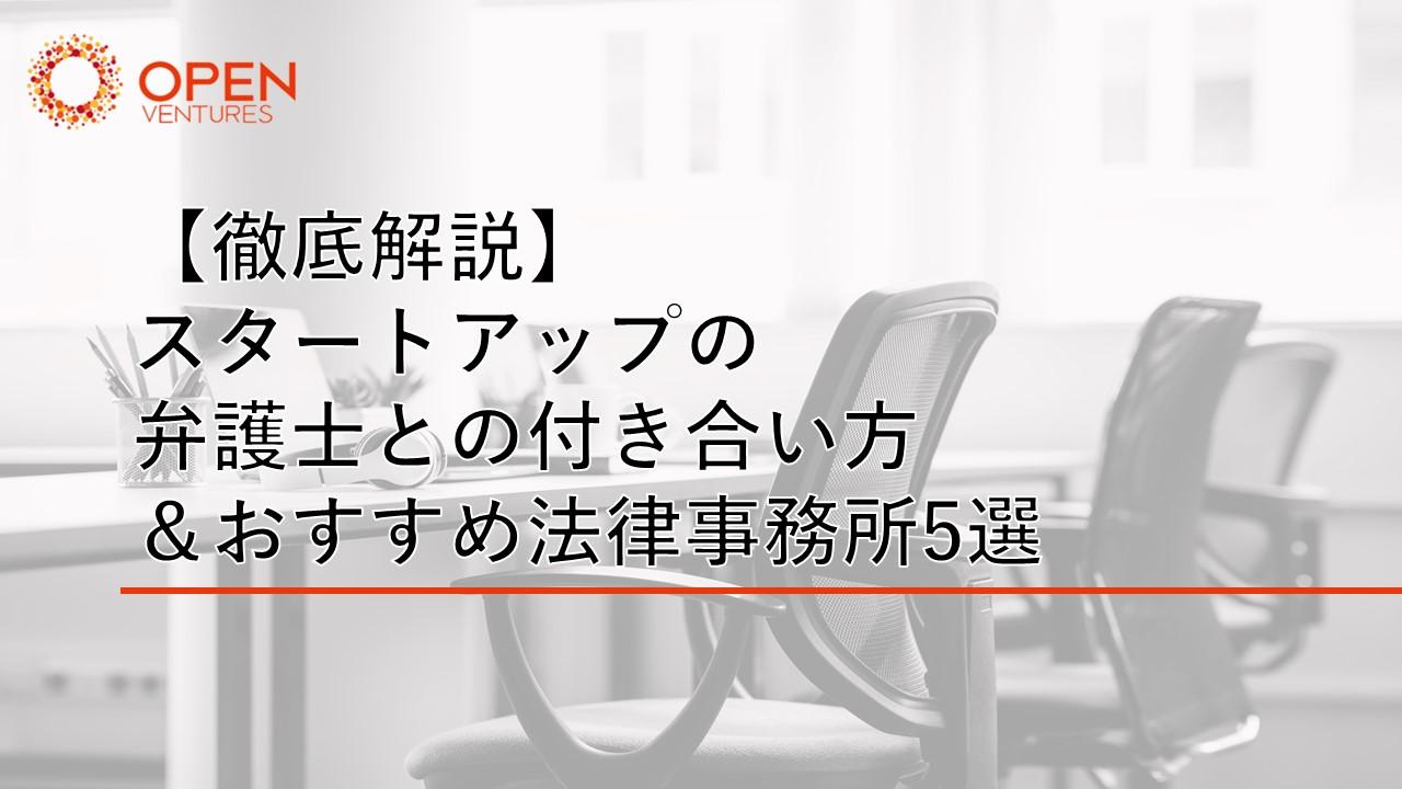 【徹底解説】スタートアップの弁護士との付き合い方&おすすめ法律事務所5選