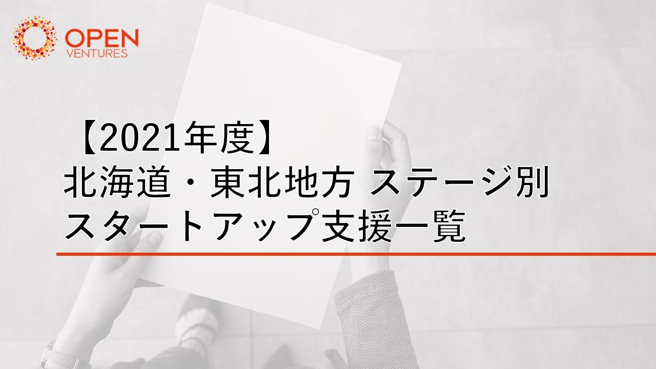 【2021年度】北海道・東北地方 ステージ別スタートアップ支援一覧