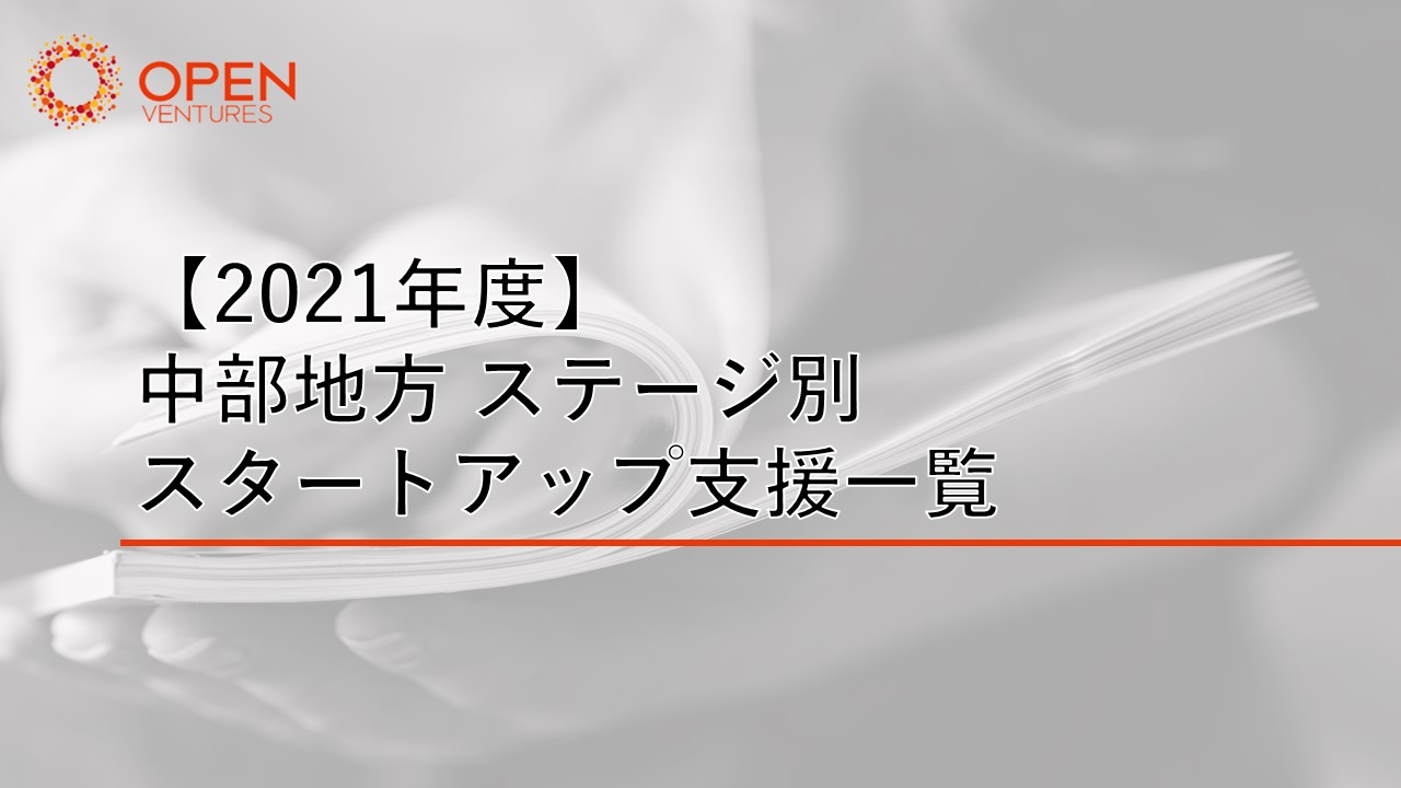 【2021年度】中部地方 ステージ別スタートアップ支援一覧