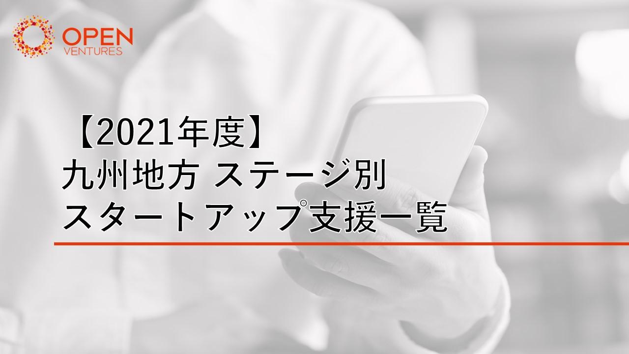 【2021年度版】九州地方 ステージ別スタートアップ支援