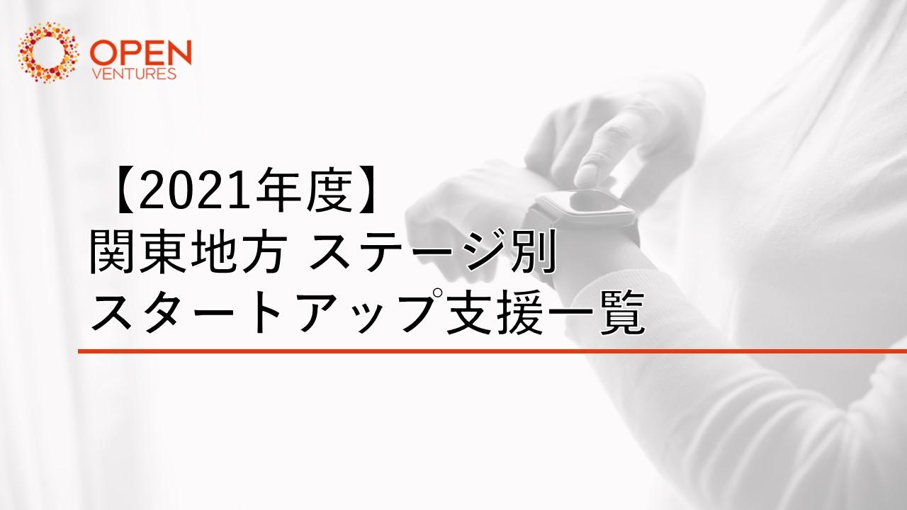 【2021年度版】関東地方 ステージ別スタートアップ支援一覧