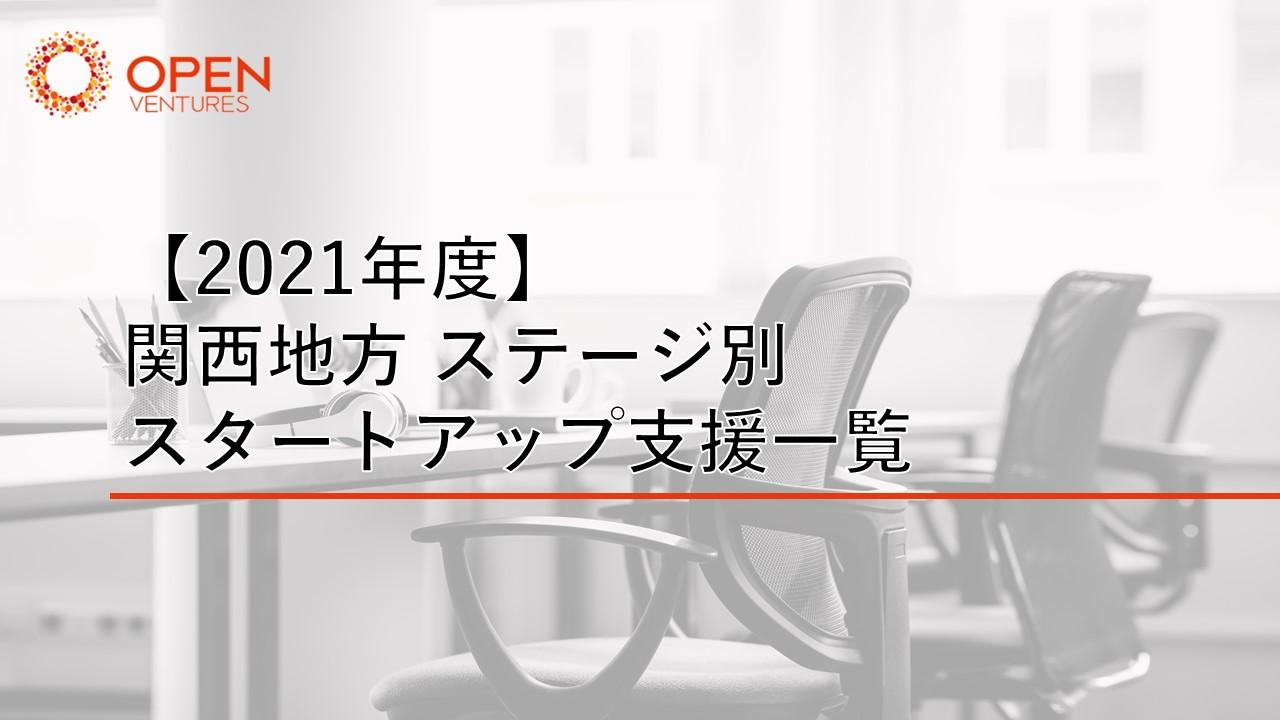 【2021年度版】関西地方 ステージ別スタートアップ支援一覧