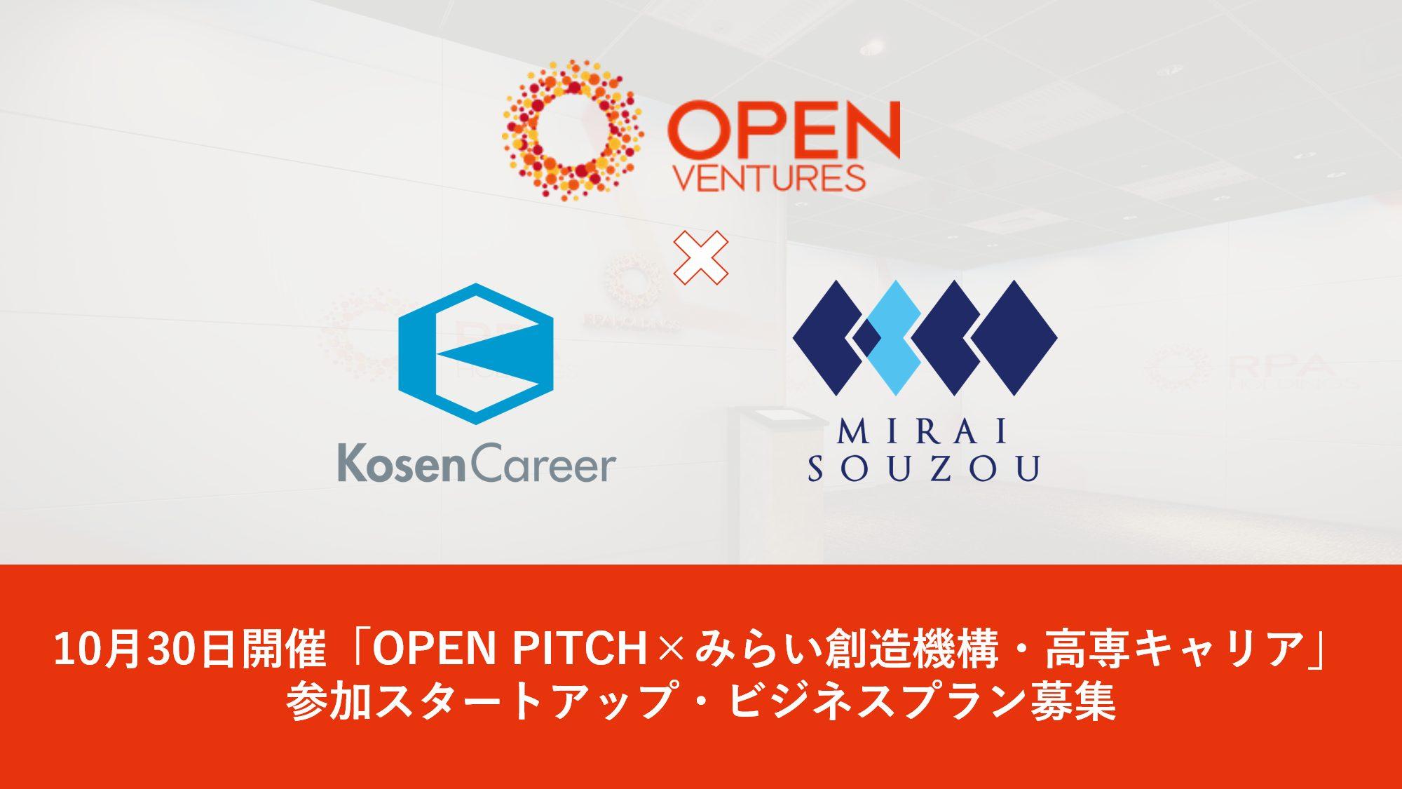 OPEN VENTURES、みらい創造機構・高専キャリアとスタートアップ向けピッチコンテスト「OPEN PITCH」を共同開催!スタートアップ・ビジネスプランの募集を開始