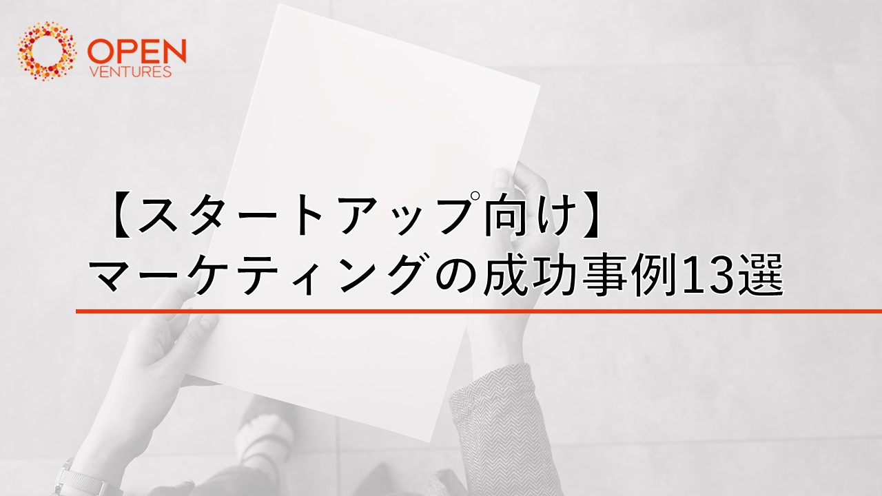 【スタートアップ向け】マーケティングの成功事例13選