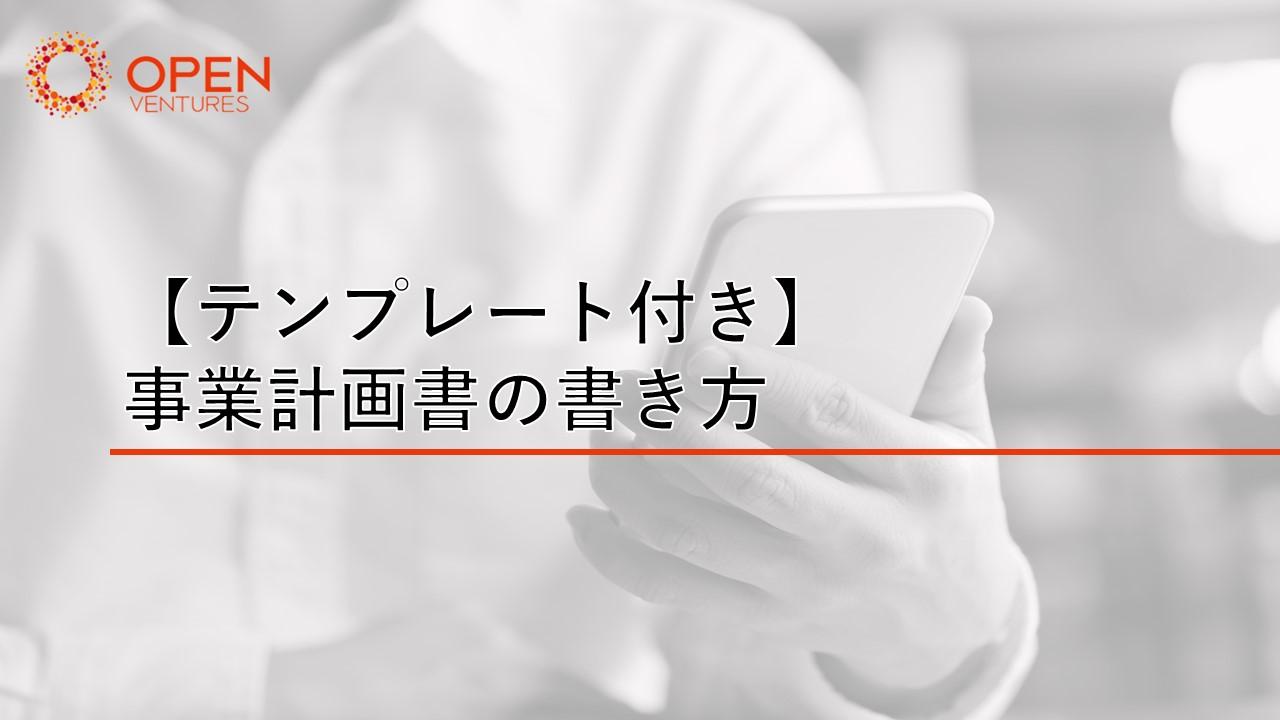 【テンプレート付き】事業計画書の書き方
